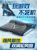電腦散熱器 筆記本散熱器電腦風扇外星人17.3寸水冷架子戴爾戰神降溫板支架適用游戲 樂芙美鞋YXS