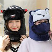 冬季保暖雷鋒帽女韓版可愛加厚防風騎車帽子戶外防寒東北棉帽男潮 最後一天85折