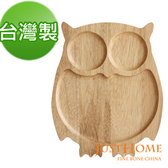 Just Home貓頭鷹造型橡膠木餐盤(台灣製)
