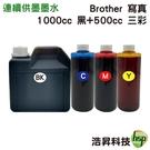 【含稅免運】Brother 1000cc黑+500cc三彩組合 奈米寫真 填充墨水 連續供墨