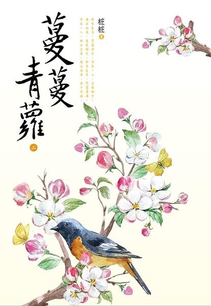 蔓蔓青蘿(二)【城邦讀書花園】
