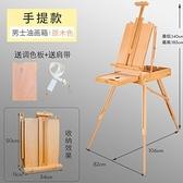 畫架 畫架美術生專用畫板油畫架櫸木木質油畫箱戶外拉桿油畫套裝折疊【快速出貨好康八折】