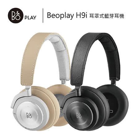【限時優惠】B&O PLAY Beoplay H9i 藍芽 無線耳罩式耳機 黑 / 棕 原廠保固2年
