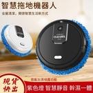 台灣12h出貨 帶毛刷掃地機 三合一智慧型 吸塵器 掃地機 家用清潔器 掃地 擦地 掃地機器人【igo】