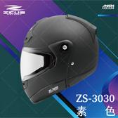 [安信騎士] ZEUS 瑞獅 ZS-3030 素色 消光黑 可掀式 安全帽 可樂帽 內襯全可拆洗 3030