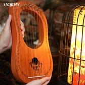 豎琴 安德魯單板小豎琴萊雅琴7弦古典豎琴便攜式入門七弦里拉琴lyre琴 WJ【米家】