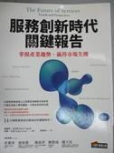 【書寶二手書T4/財經企管_YIR】服務創新時代關鍵報告_戴爾特.史巴特
