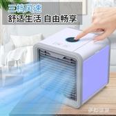 家用迷你小空調宿舍USB小型冷風扇制冷保濕冷風機可加冰晶 FX6001 【夢幻家居】