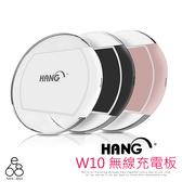 E68精品館 HANG W10 無線充電板 QI 充電盤 LED超輕 iPhone 8 X + Note5 S7 充電器 水晶 充電座