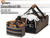 《飛翔無線3C》 LOWEPRO 羅普 DroneGuard Kit 飛翔家 空拍機手提整合收納包 整理箱 快取袋