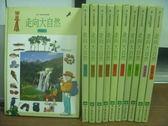 【書寶二手書T6/少年童書_QHZ】走向大自然-河流_鄉村_都市_自然與人類等_共11本合售