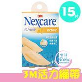 3M Nexcare 活力繃帶 (滅菌) (15片裝) OK繃 綜合款 活力繃 傷口護理 家庭必備【生活ODOKE】