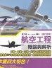 二手書R2YB2013年5月BOD 一版《航空工程(飛行原理) 概論與解析》陳大
