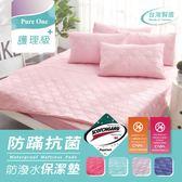 日本防蹣抗菌 採用3M防潑水技術 保潔墊枕套 護理生醫級