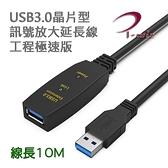 i-wiz 主動式USB3.0晶片型訊號增強延長線 10米