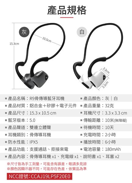 【A1611】《無痛配戴!輕量無感》R9骨傳導藍芽耳機 無線藍芽耳機 骨傳導耳機 運動耳機 無線耳機