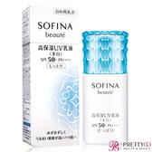 [即期良品]SOFINA 蘇菲娜 芯美顏美白瀅潤日間防禦乳升級版 SPF50+ PA++++-清爽型(30ml)-期效202106