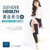 久站剋星 壓力小腿套 MEAL推薦 久站抗疲勞 瑪榭 機能研究 壓力襪 中統襪 slender