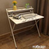 免安裝折疊桌時尚家用台式電腦桌筆記本桌簡約書桌寫字台辦公桌YYJ 解憂雜貨鋪