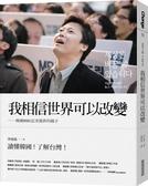 (二手書)我相信世界可以改變:韓國MBC記者提供的鏡子