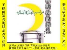 二手書博民逛書店罕見穆斯林的葬禮:第三屆茅盾文學獎57963 霍 達著 北京十月