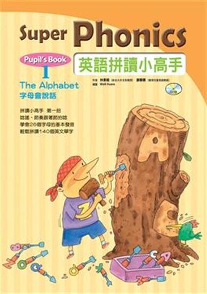 (二手書)英語拼讀小高手 Book 1:字母會說話【Pupil s Book】(書+1CD)