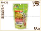 寵物家族-PINKIN天然香蕉乾80g