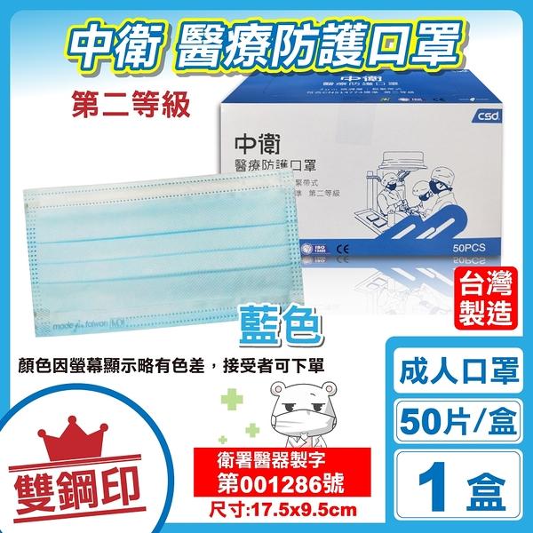 中衛 CSD 雙鋼印 第二等級醫療防護口罩 醫用口罩 (藍) 50入/盒 (台灣製造 CNS14774) 專品藥局【2016464】