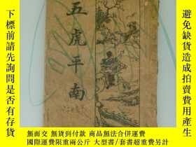 二手書博民逛書店罕見五虎平南(1935年上海版)珍貴24995 鮑賡生 新文化書