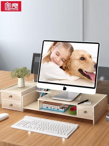 銀幕架 護頸電腦顯示器增高架屏底座桌面置物架電腦架辦公桌收納盒抽屜式