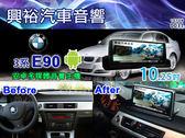 【專車專款】05~11年BMW E90專用10.25吋觸控螢幕安卓多媒體主機*藍芽+導航+安卓*無碟.4核心
