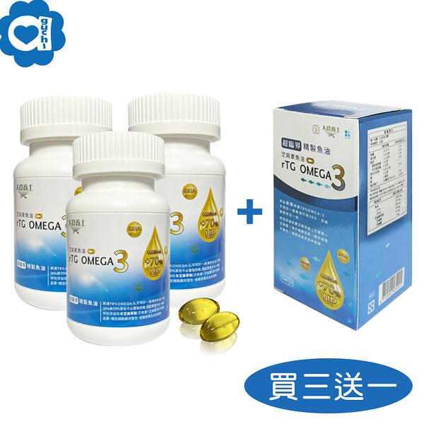 必爾思 rTG Omega-3 芝麻素魚油(買三送一) 德國頂級超臨界高濃度魚油 添加芝麻E 4盒組