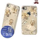 三星 S9 S8 Note9 Note8 A8 A6+ J2 Pro 7Prime J8 J4 J6 珍珠花芭蕾女孩 手機殼 訂製殼 水鑽 保護殼 透明