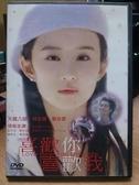挖寶二手片-Y111-107-正版DVD-華語【喜歡你喜歡我】-林志穎 劉亦菲(直購價)