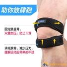 髕骨帶護膝運動男女跑步裝備半月板薄款固定...