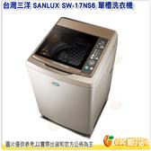 送好禮 含運含基本安裝 舊機回收 台灣三洋 SANLUX SW-17NS6 單槽洗衣機 17KG 全自動 保固三年 公司貨