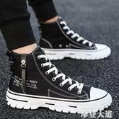 帆布鞋2020春季新款韓版潮流男鞋子高筒百搭休閒板鞋夏季潮鞋布鞋『摩登大道』