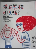 【書寶二手書T1/親子_YHO】沒有學校可以嗎?_徐玫怡