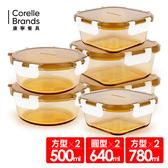 【美國康寧】琥珀色玻璃保鮮盒6件組(CA0603)