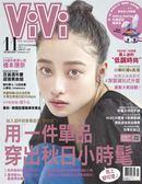 ViVi唯妳時尚國際中文版 11月號/2019