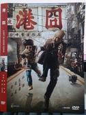 挖寶二手片-N05-070-正版DVD-華語【港囧】-徐崢 趙薇(直購價)