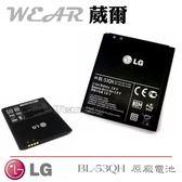 葳爾Wear LG BL-53QH【原廠電池】附保證卡,發票證明 Optimus 4X HD P880、Optimus L9 P768
