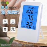 【倍麗森Beroso】日式藍光超大螢幕多功能智慧溫濕度計
