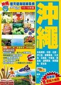 (二手書)藍天碧海琉球風情Easy GO!:沖繩(2015-16年版)