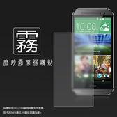 ◆霧面螢幕保護貼 HTC M8 The All New HTC One 保護貼 軟性 霧貼 霧面貼 磨砂 防指紋 保護膜