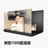 屏幕放大器 新款 10D手機屏幕放大器鏡32寸超清大屏抗藍光42寸高清【快速出貨八折搶購】