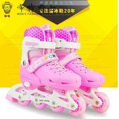 溜冰鞋溜冰鞋兒童男女直排輪旱冰鞋輪滑鞋可調閃光初學者jy聖誕狂歡好康八折