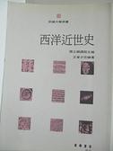 【書寶二手書T2/大學社科_HCN】西洋近世史_原價370_王曾才