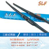 Nissan Livina 適用雨刷 三節式雨刷 靜音 耐久 易安裝 通用型 台灣現貨