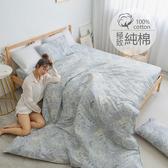 #B210#100%天然極致純棉6x6.2尺雙人加大床包+舖棉兩用被套+枕套四件組(限2件超取) 台灣製